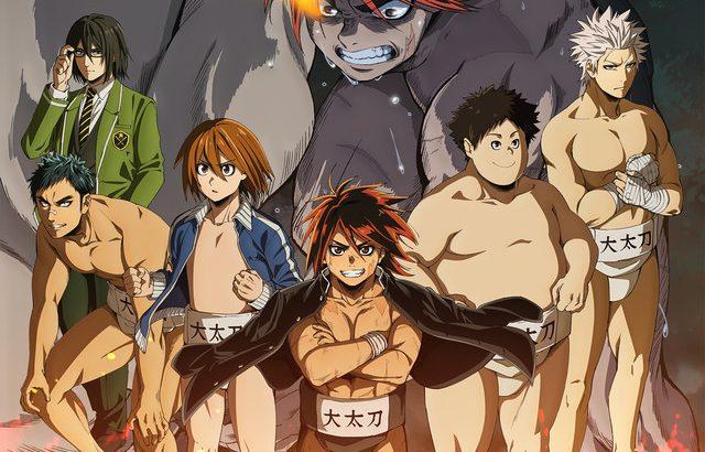 火ノ丸相撲PVにて放送日時が告知!国技のアニメだけに楽しみです♪