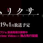 たつき監督の新作アニメ・ケムリクサ!キャストと過去の動画まとめ。