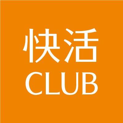 快活クラブ】初めての人でも完璧に使いこなせる方法と注意点まとめ。