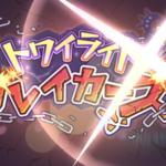 プリコネR】トラワイトブレイカーズ効率周回とリセットタイミング!