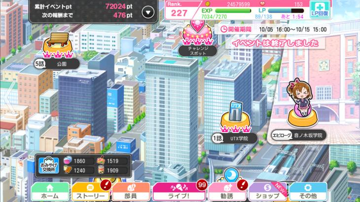 スクフェス】μ's初おさんぽラリーのイベント&スコアptまとめ【凛花陽