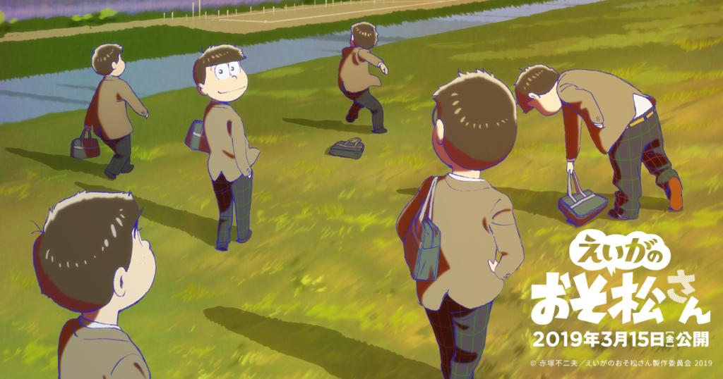 劇場版おそ松さん】上映日が3/15に決定!予告動画とムビチケ第2弾!