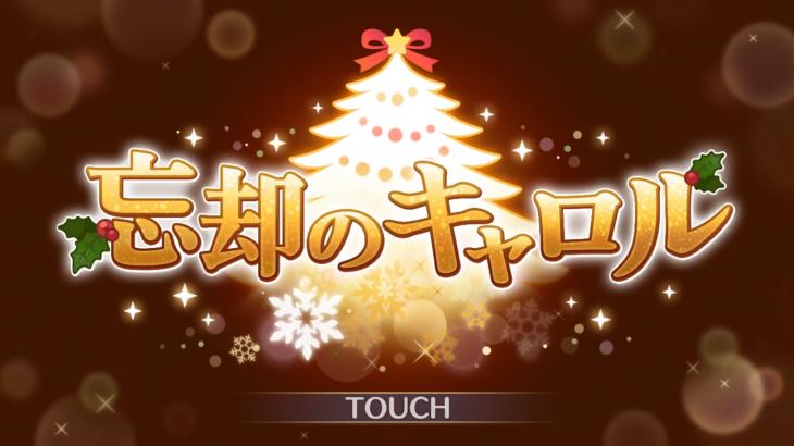 プリコネR】忘却のキャロルの効率周回とクルミ(クリスマス)評価!