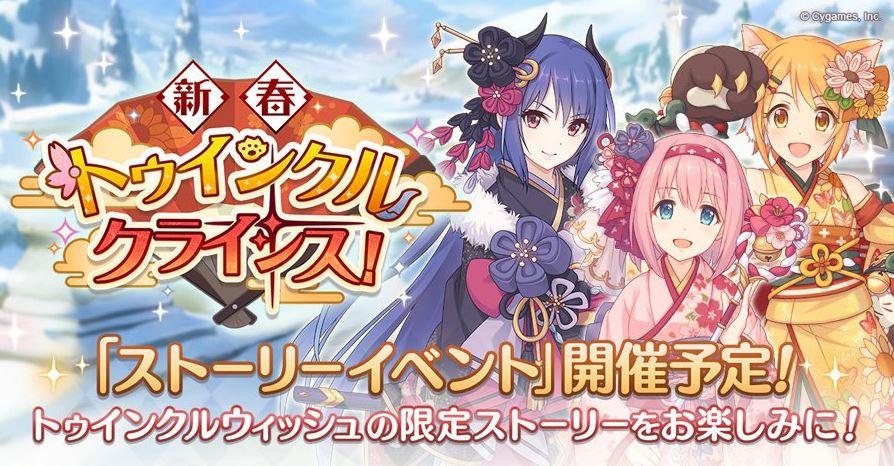 プリコネR】新春トゥインクルクライシス!イベント情報まとめ!