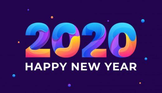 2020年の抱負を語る!出来る事をやりつつ興味があることに挑戦する!